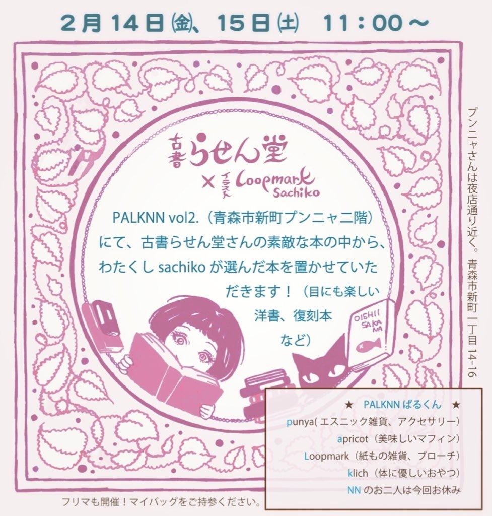 2/14(金)、15(土)、PALKNN vol.2開催❗️_f0228652_18044795.jpeg