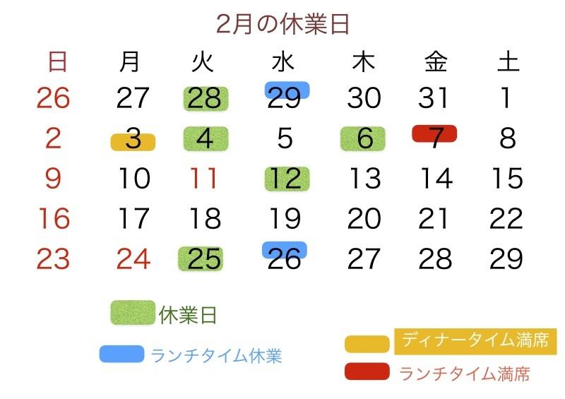 2月の休業日が決まりました_d0177560_21251172.jpg