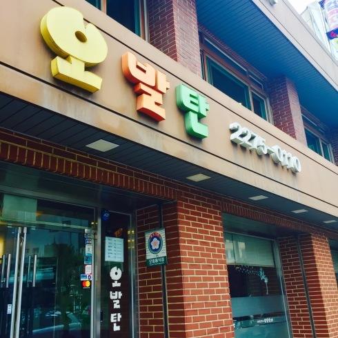ソウル旅行 24 何度でも食べたい絶品ホルモン「オバルタン」_f0054260_17114733.jpg