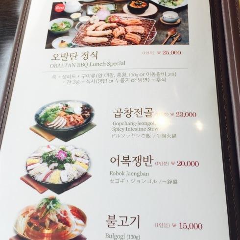 ソウル旅行 24 何度でも食べたい絶品ホルモン「オバルタン」_f0054260_17125039.jpg