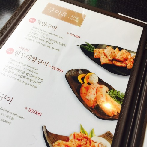 ソウル旅行 24 何度でも食べたい絶品ホルモン「オバルタン」_f0054260_17131974.jpg