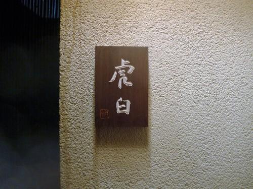 神楽坂「虎白」へ行く。_f0232060_138718.jpg