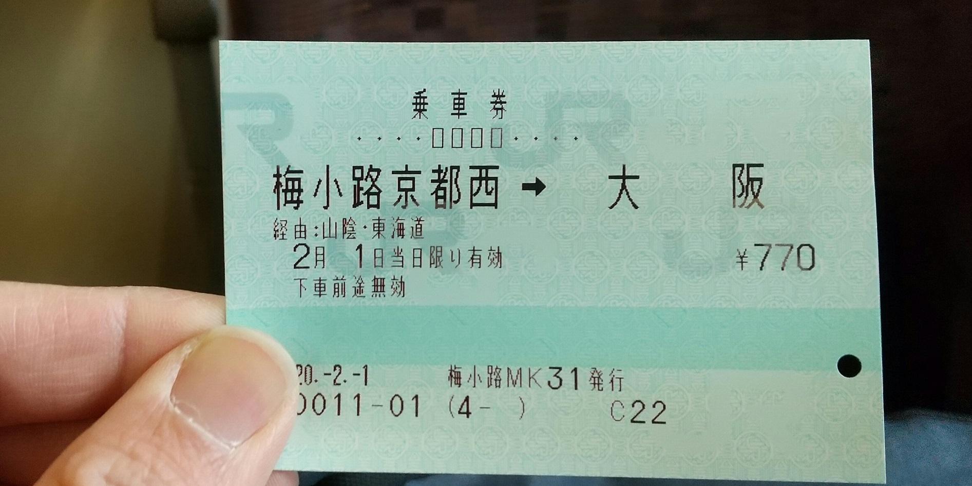 京都鉄道博物館 幕末維新号を見るプチ旅行の旅_d0202264_13174335.jpg
