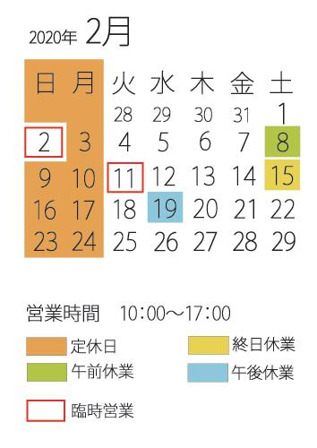2月のみずのわカレンダー_d0255366_14454875.png