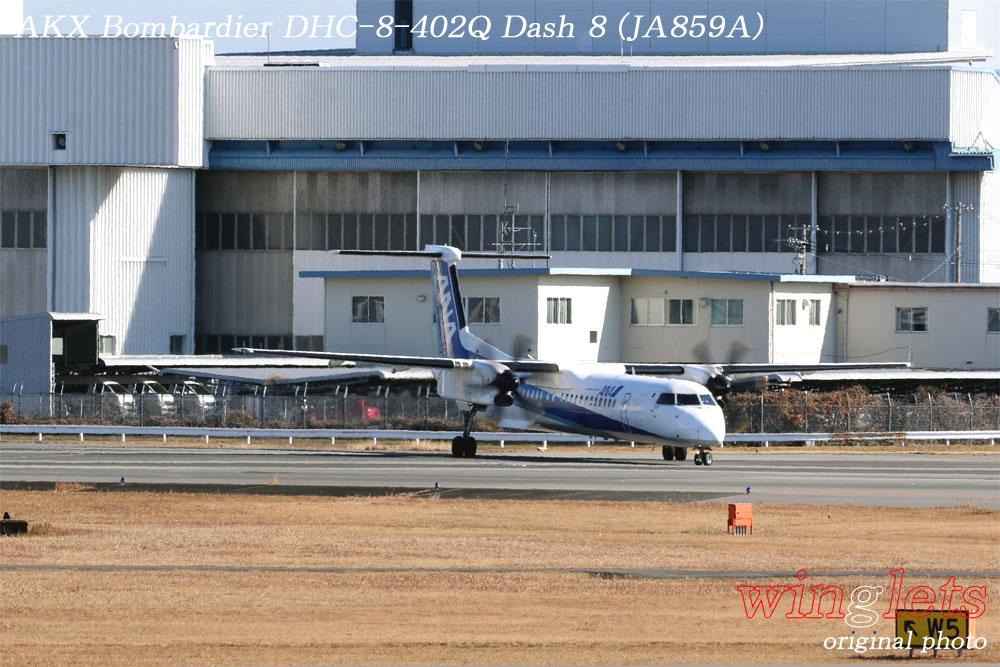 '20年 伊丹空港レポート・・・AKX/JA859A_f0352866_20104128.jpg