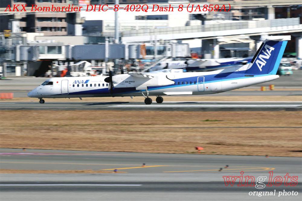 '20年 伊丹空港レポート・・・AKX/JA859A_f0352866_20105213.jpg