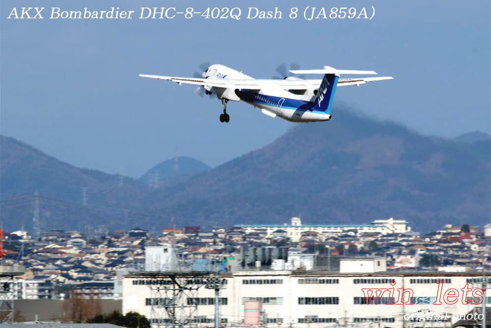 '20年 伊丹空港レポート・・・AKX/JA859A_f0352866_20111130.jpg