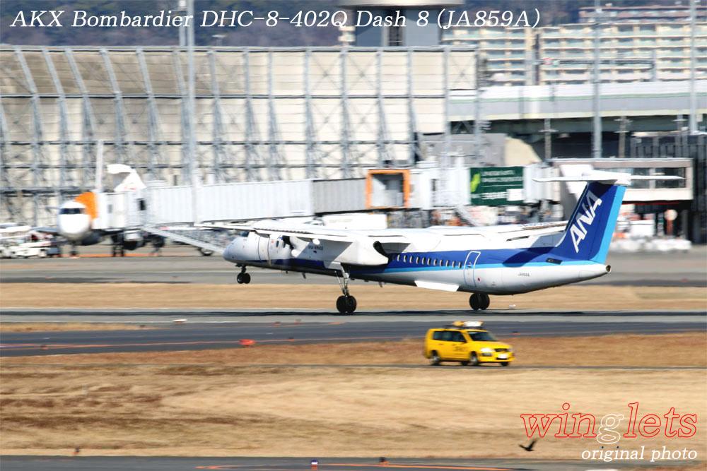 '20年 伊丹空港レポート・・・AKX/JA859A_f0352866_2011328.jpg