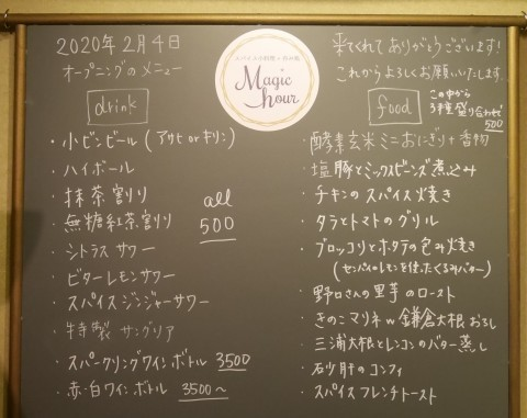 「Magic hour」オープン、お披露目の会に一番乗り2・4_c0014967_17003765.jpg