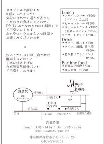 「Magic hour」オープン、お披露目の会に一番乗り2・4_c0014967_17470117.jpg