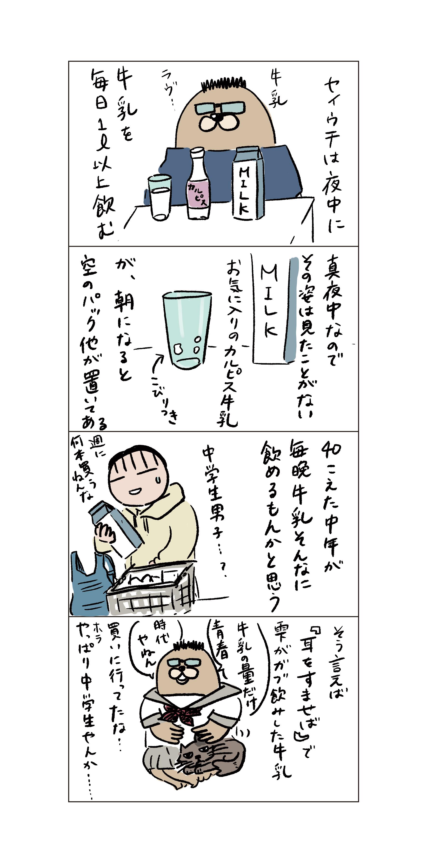 牛乳ラバー。_b0016168_13330204.png