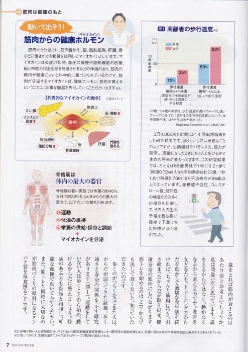筋肉は健康のもと_b0052170_12573625.jpg