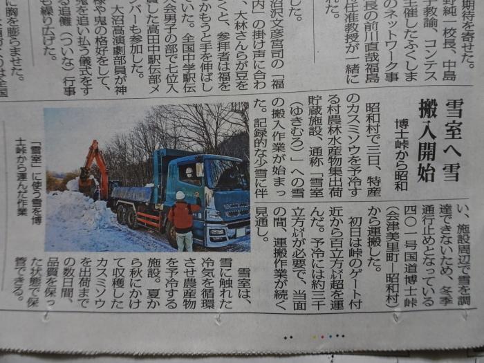 雪入れ②_d0122374_10282318.jpg