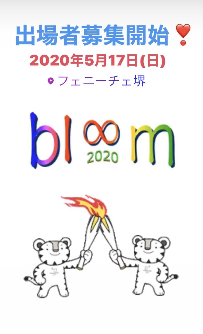 ブルームオリンピック2020♪募集開始です!_f0152875_23331573.jpg