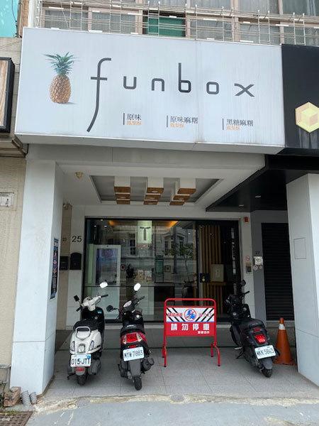 台湾(台南):「鳳盒子 funbox」(ファンボックス)の鳳梨酥(パイナップルケーキ)、台南孔子廟_b0089578_14372003.jpg