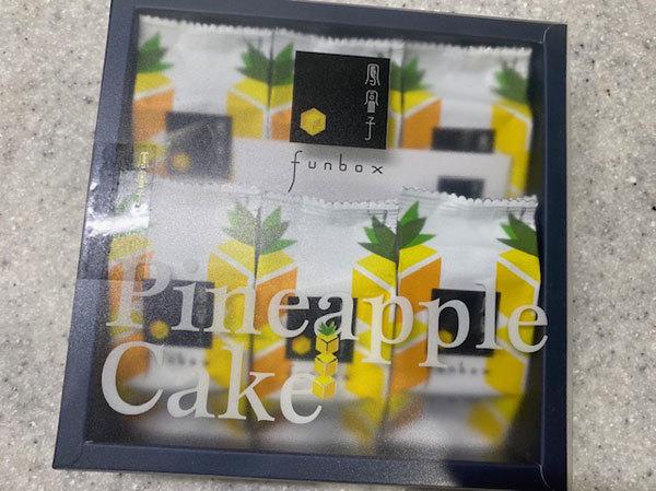 台湾(台南):「鳳盒子 funbox」(ファンボックス)の鳳梨酥(パイナップルケーキ)、台南孔子廟_b0089578_14373778.jpg