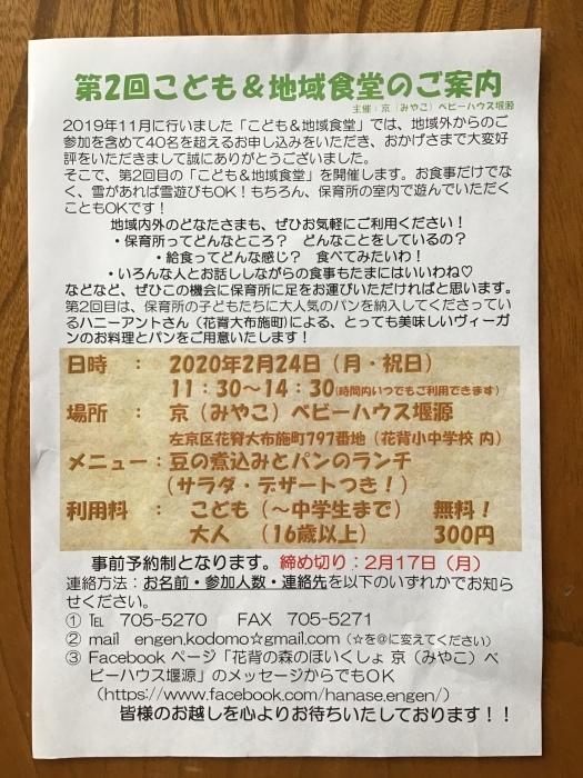 こども&地域食堂@京ベビーハウスえんげん_b0057979_14003924.jpeg