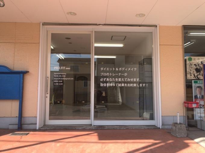 PRO.FIT田崎店さん_e0104588_14361944.jpg