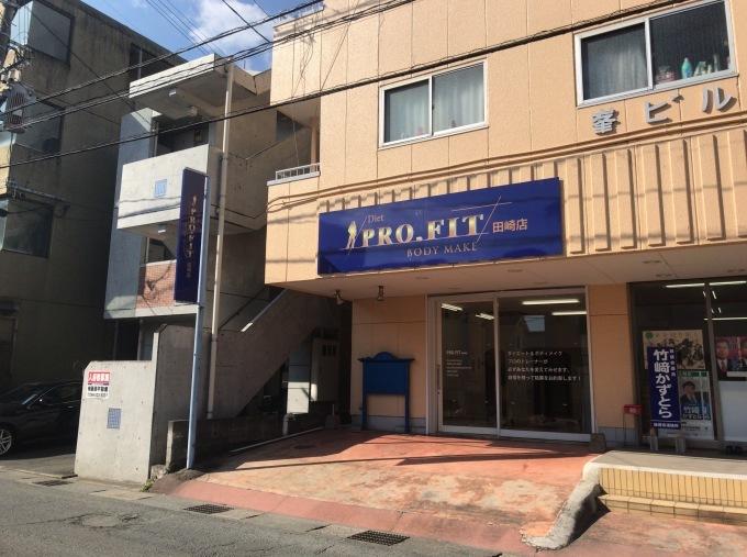 PRO.FIT田崎店さん_e0104588_14364165.jpg