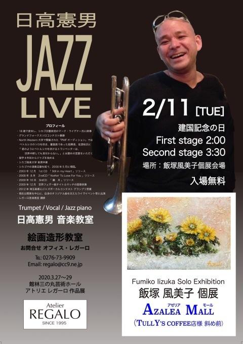 2/11-2020 個展ライブ‼️_e0097491_02522665.jpeg