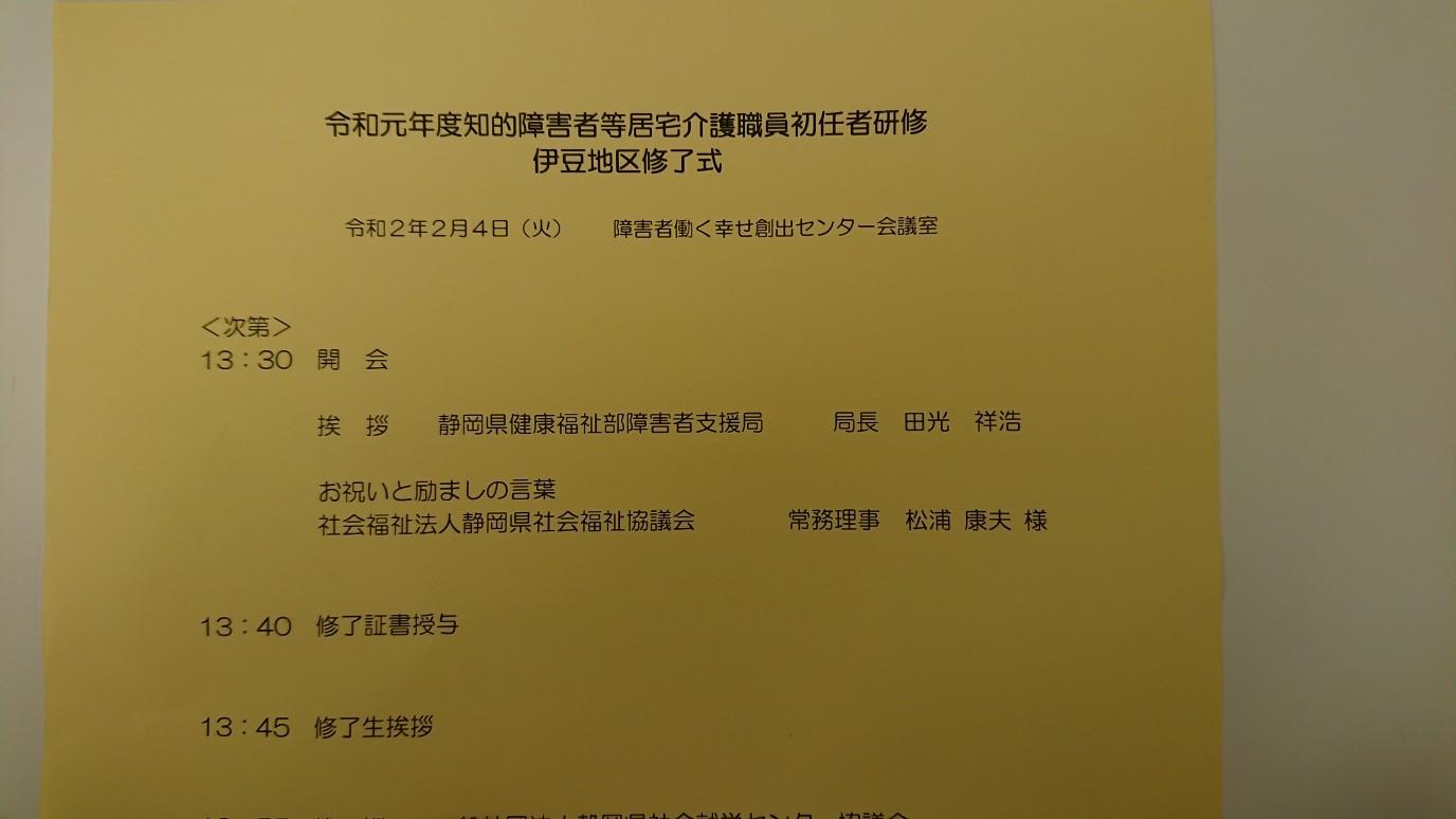 2/5  裾野地区保育園発表会その2_e0185893_07320921.jpg