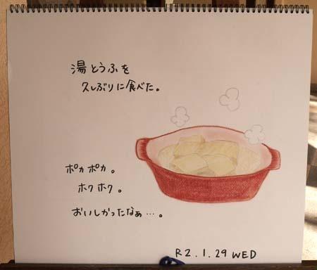 湯とうふ_b0364195_11221887.jpg