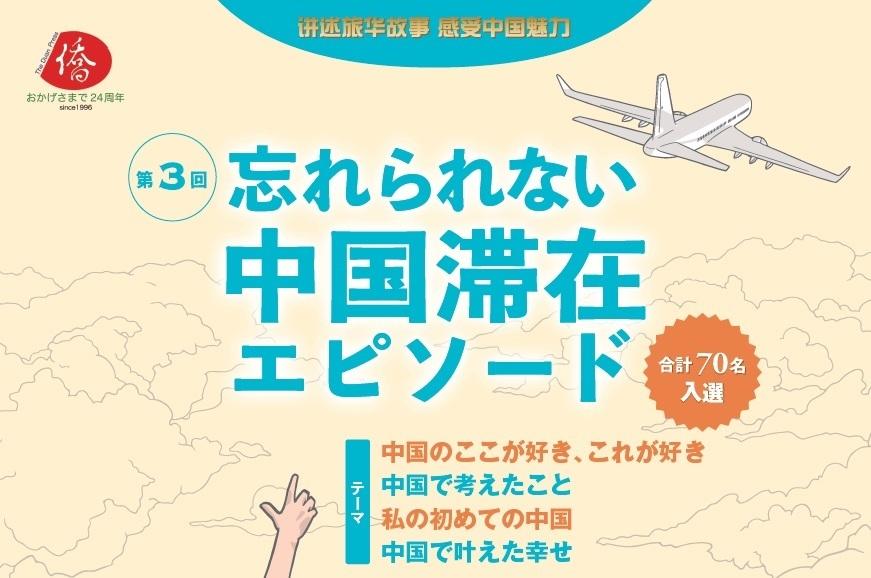 「新型肺炎、中国とともに闘う――日本からの支援レポート」募集_d0027795_12440736.jpg