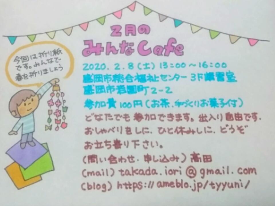 2月の「みんなCafe 」_f0326895_21012834.jpg
