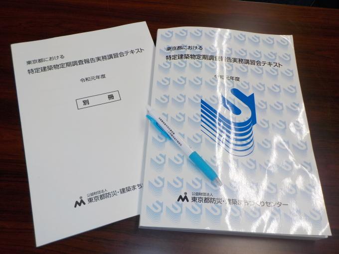 「特定建築物定期調査報告実務講習会」に行ってきました。_e0215910_09312447.jpg