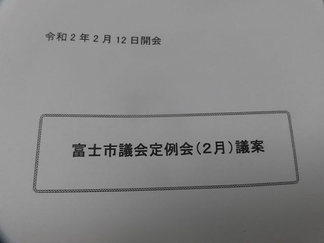 来週12日からの2月議会開会を前に令和2年度の「未来に向かって前進予算」案等が発表_f0141310_07510163.jpg