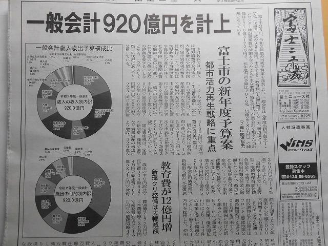 来週12日からの2月議会開会を前に令和2年度の「未来に向かって前進予算」案等が発表_f0141310_07511035.jpg