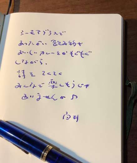 「白井明大 てくてく詩のワークショップ」_c0192615_10254126.jpeg