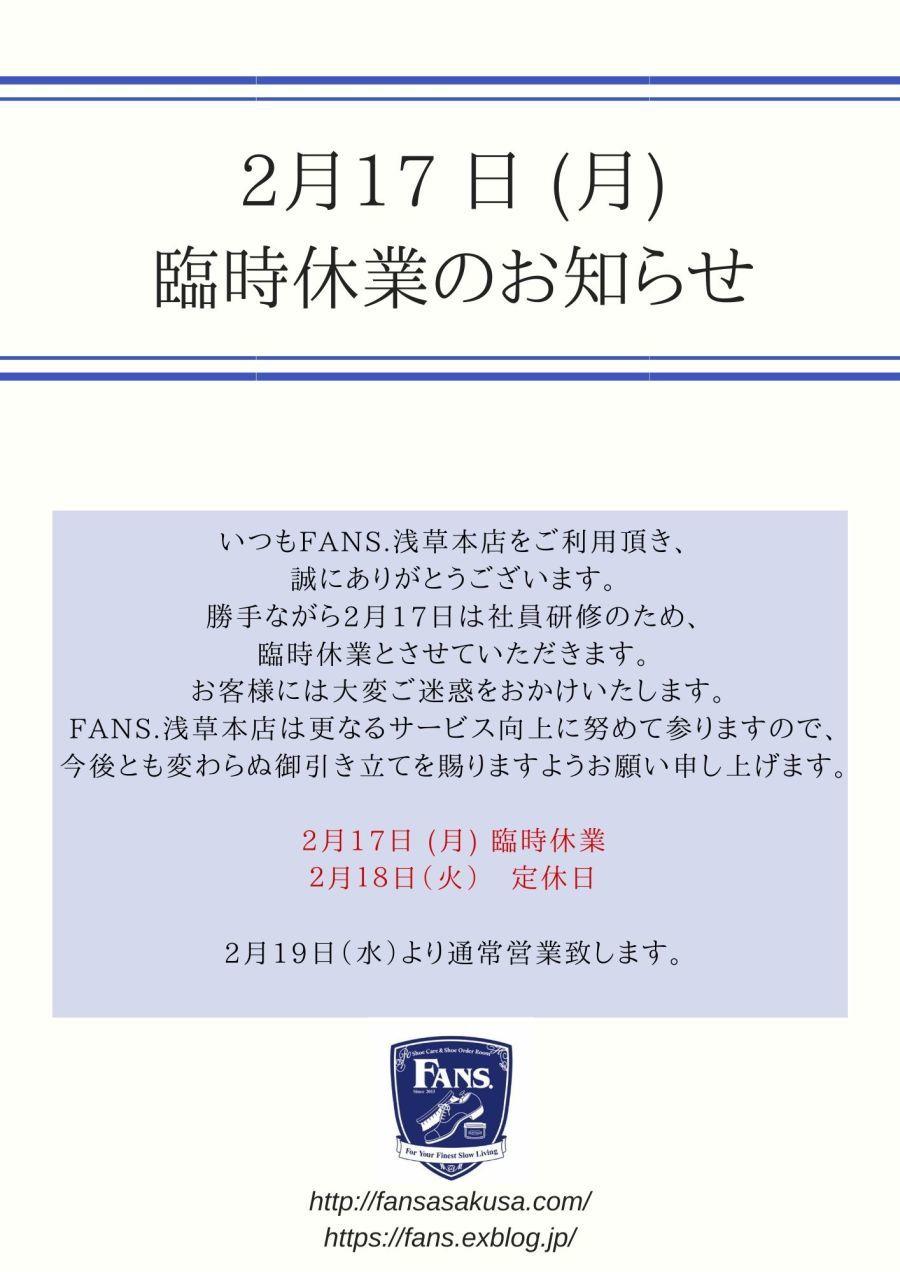 2月17 日 (月) 臨時休業のお知らせ_f0283816_20053992.jpg