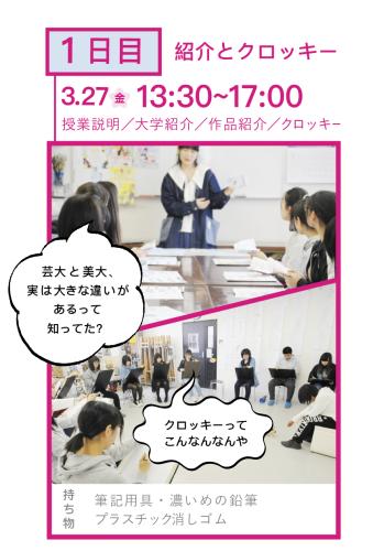 春期無料実技講習会2020 募集!_b0212226_16352485.png