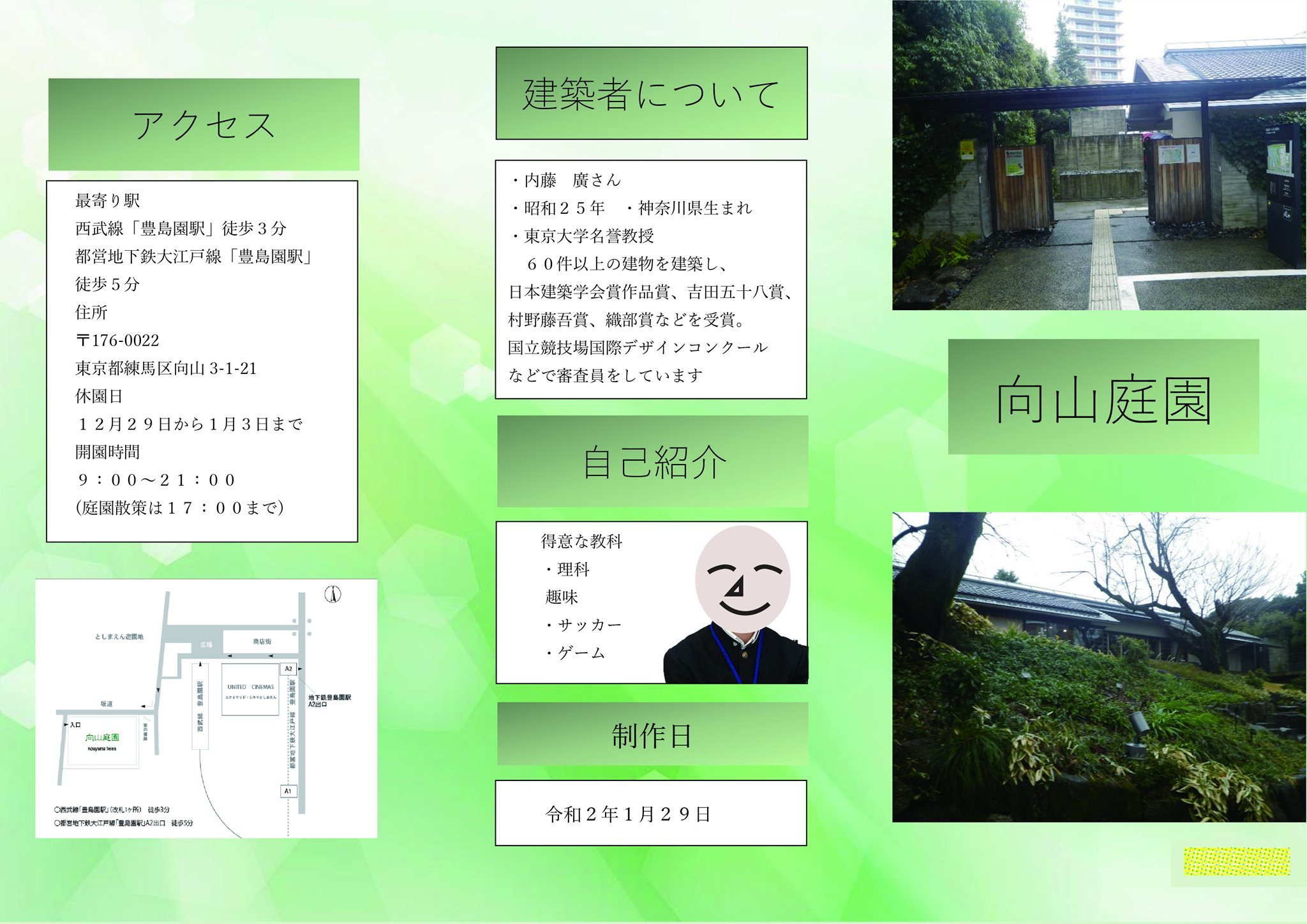 地元中学校の職場体験の成果_d0004728_09261285.jpg