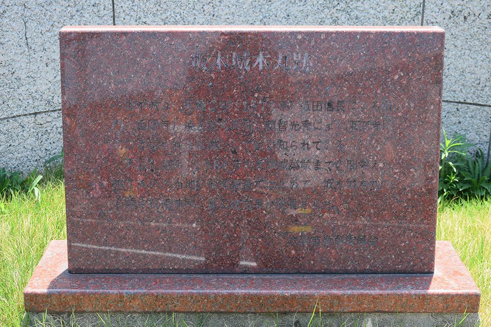 近江坂本城跡を歩く。 その2 <本丸跡>_e0158128_20371967.jpg