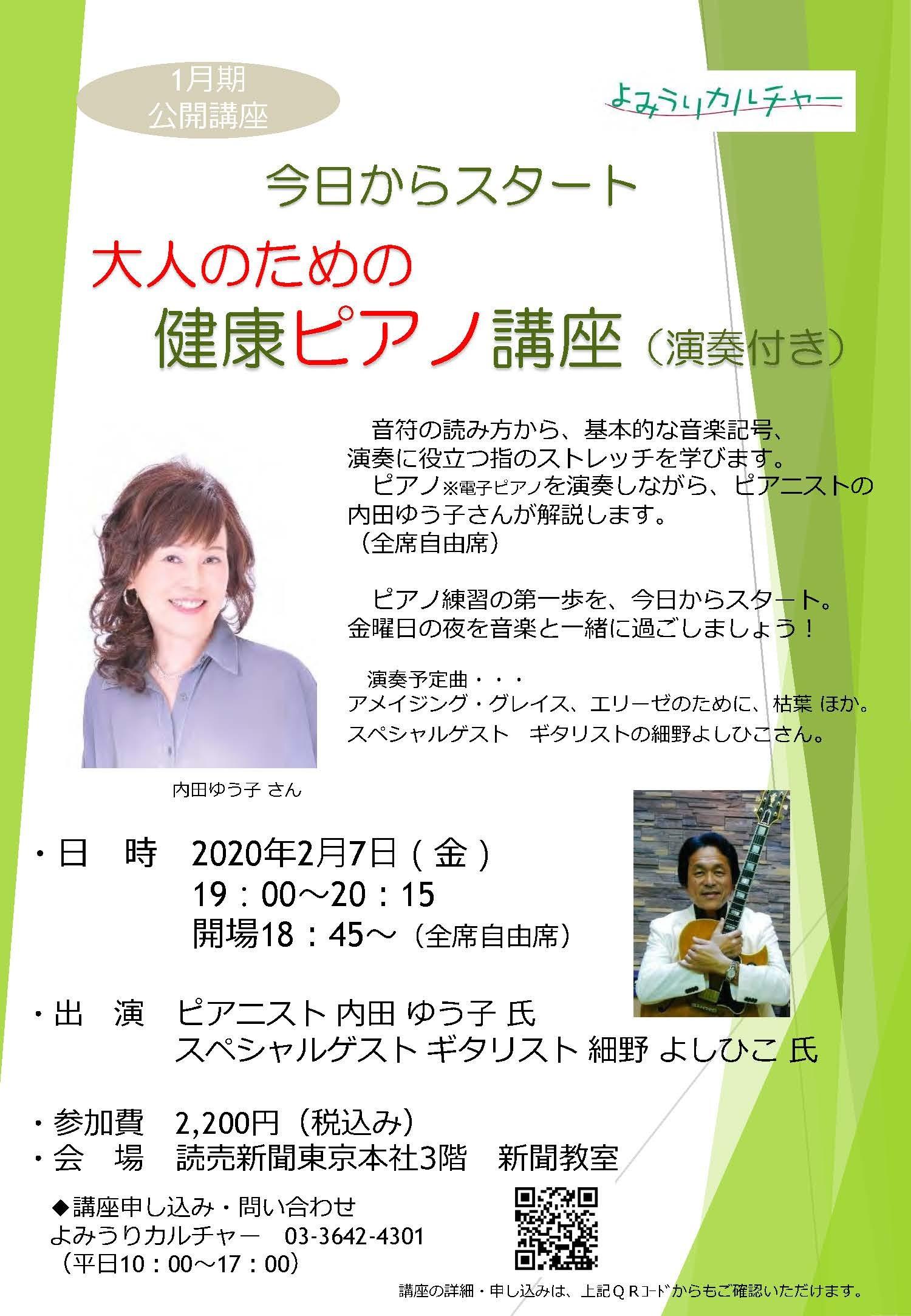 健康ピアノ講座_a0091430_21141557.jpg