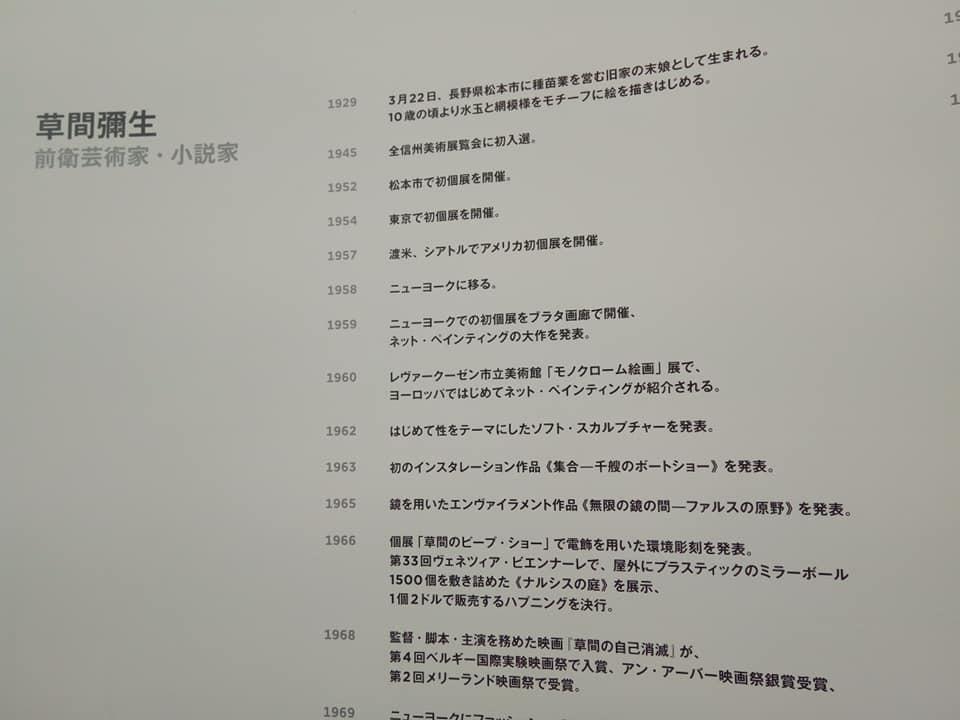 日本里帰りの思い出2020@草間彌生美術館_b0305039_02325357.jpg