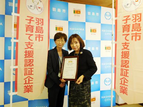 羽島市子育て支援認証企業の表彰をいただきました_e0367340_12560342.jpg