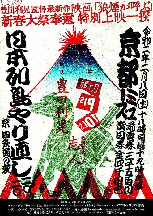 """来たれ 二月八日 @京都ミューズホール \""""日本列島やり直し 京都四条の変\""""  豊田利晃(投映)✕切腹ピストルズ(演舞)✕ 志人(特別刺客)_d0158942_16160148.jpg"""