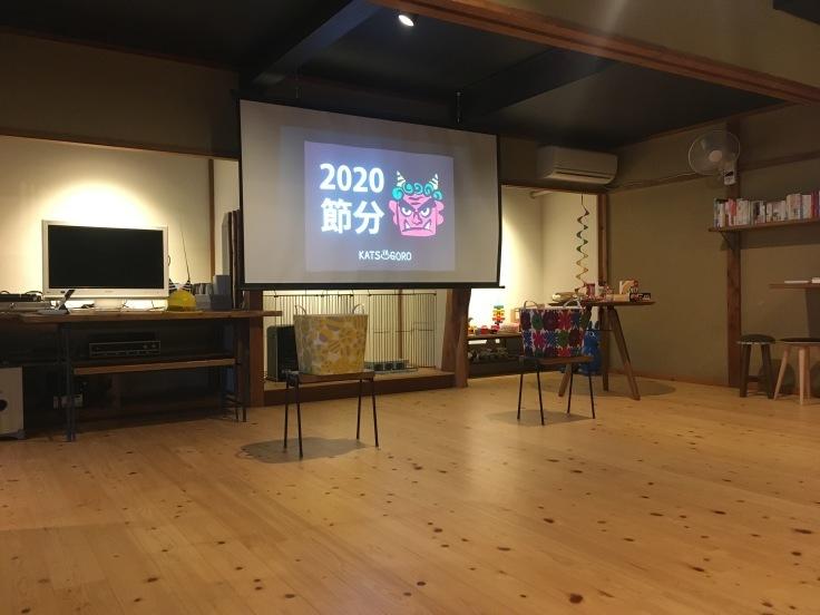 2020節分 in 勝五郎_d0386342_08480066.jpg