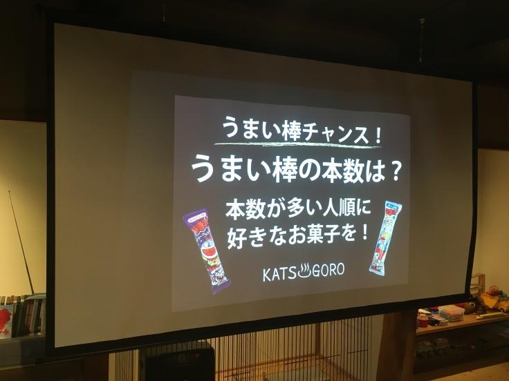 2020節分 in 勝五郎_d0386342_08481293.jpg