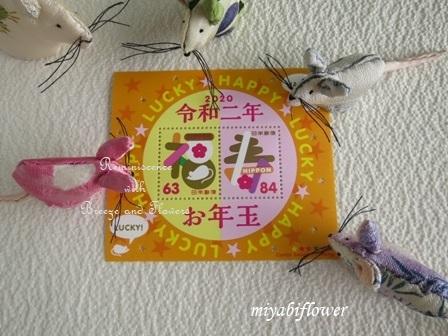 古布(こふ)のねずみと昭和・平成の子年年賀切手_b0255144_17260528.jpg