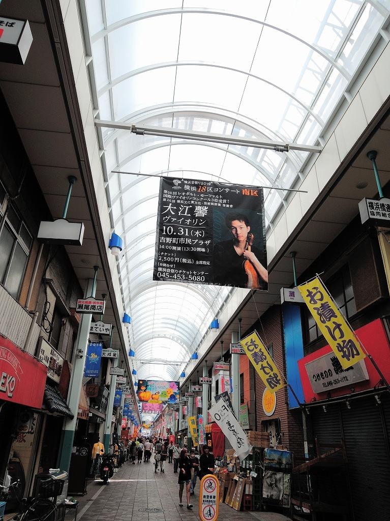 ある風景:Yokohamabashi Shopping District#2_a0384046_22425920.jpg