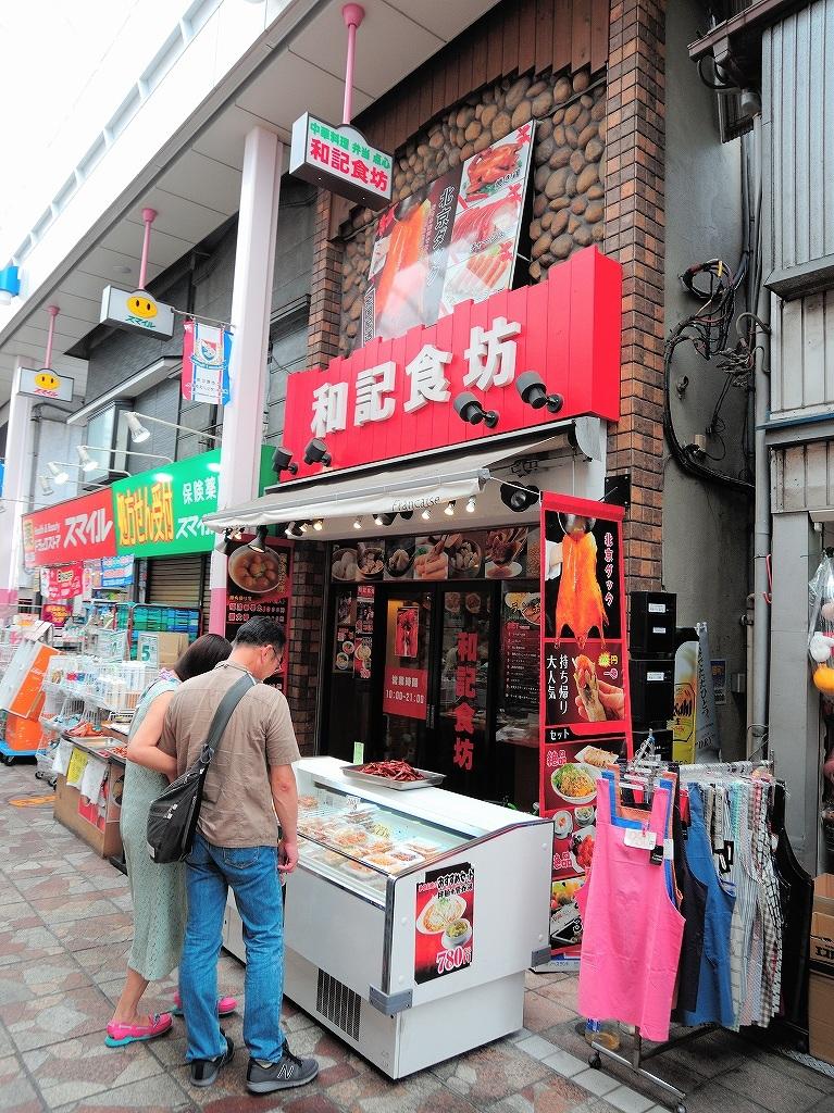 ある風景:Yokohamabashi Shopping District#2_a0384046_22431220.jpg