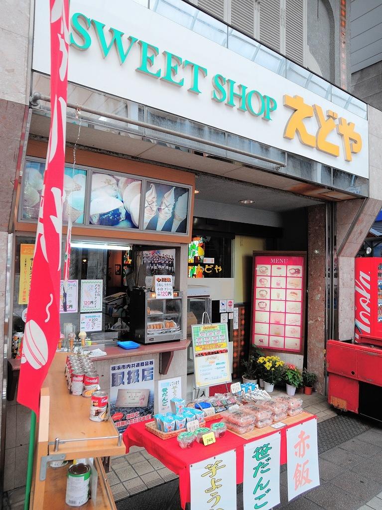 ある風景:Yokohamabashi Shopping District#2_a0384046_22431370.jpg