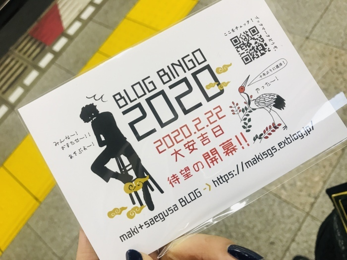 【BLOG BINGO 2020】ビンゴカード発送中 >>> 総勢100人の参加者のミナミナサマ!_d0018646_11195752.jpeg