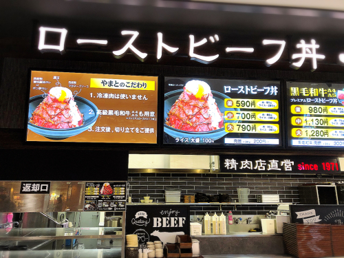 ローストビーフ丼やまと_e0292546_23114783.jpg