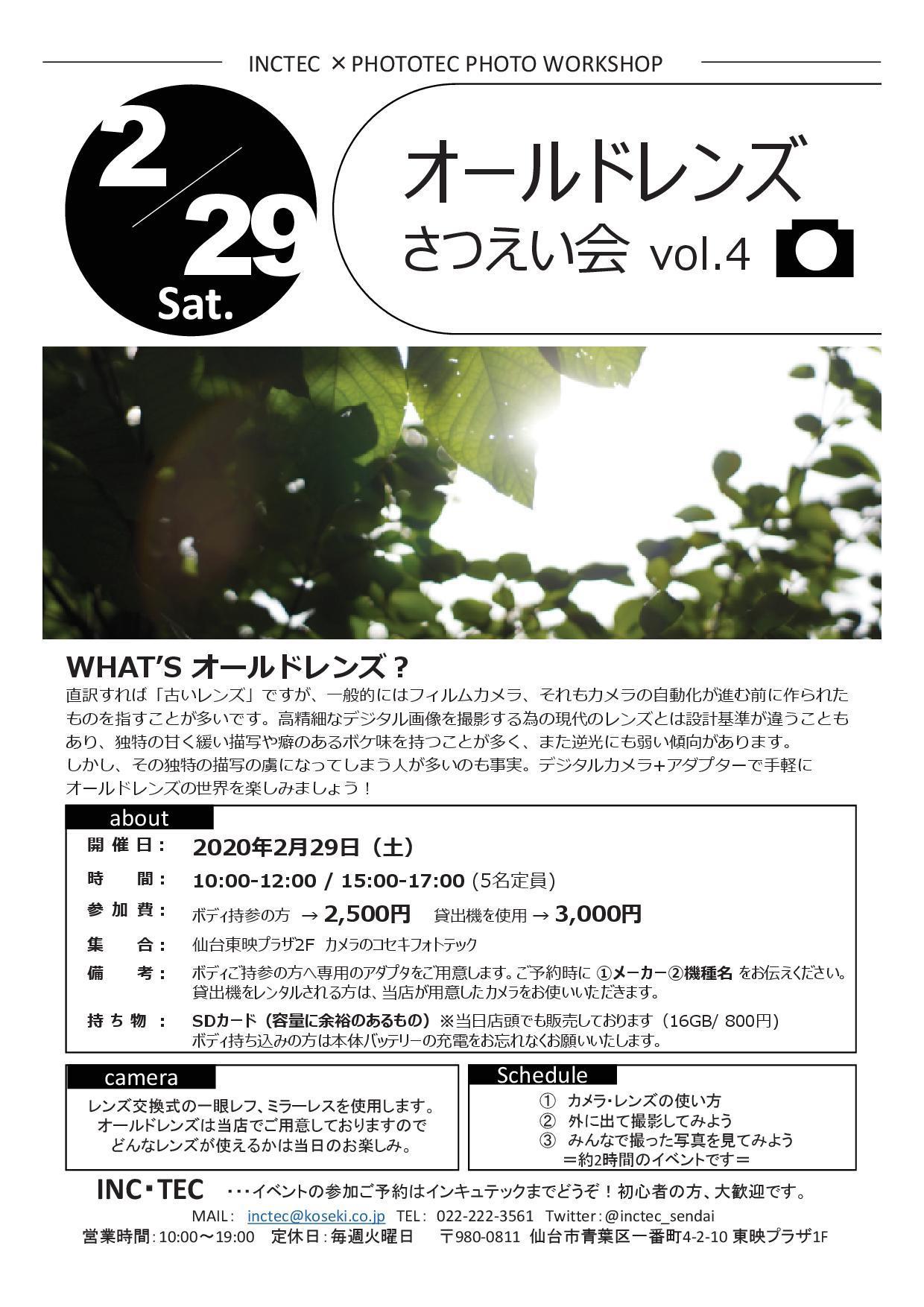 オールドレンズ撮影会vol.4_c0219051_16315907.jpg