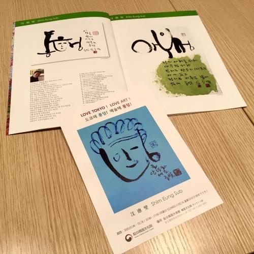 韓国文化院ギャラリーMIに行ってきました_d0090959_20352358.jpeg